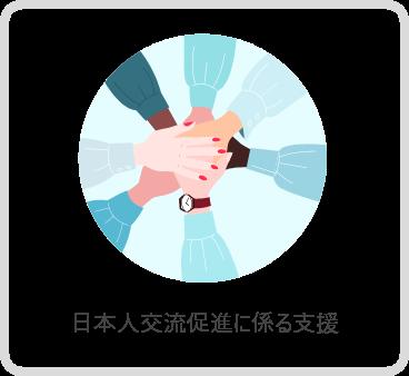 日本人交流促進に係る支援